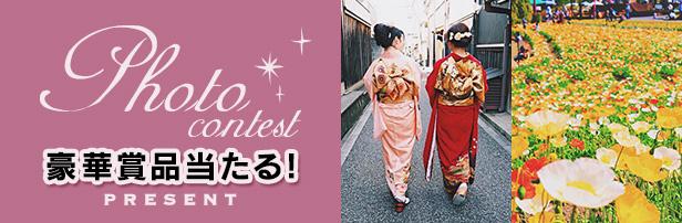 Photo contest 豪華賞品当たる!