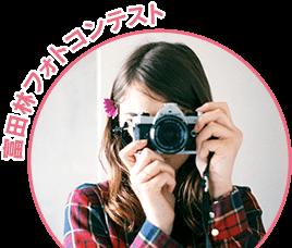富田林フォトコンテスト
