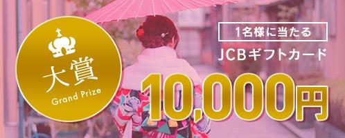 大賞 1名様に当たる JCBギフトカード 1万円