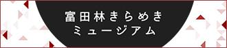富田林きらめきミュージアム
