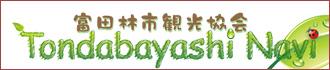 富田林市観光協会 Tondabayashi Navi